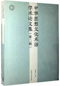 中华思想文化术语学术论文集-第2辑