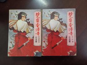 老武侠小说 古龙 楚留香传奇  全六册