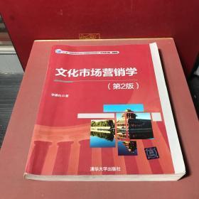 文化市场营销学(第2版)