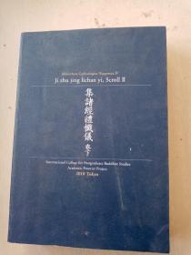 日本古写经善本丛刊 第4辑 集诸经礼忏仪 巻下