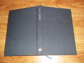 李泽厚集:美的历程  (著名美学家李泽厚代表作。大32开本布面精装,含插图109张)