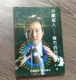 中国超人陈竹的世界 王功、郭旭 著 中国国际广播出版社 9787507809572