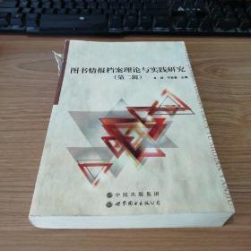 图书情报档案理论与实践研究(第二辑)