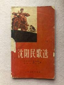 【建国初期民歌剧本】沈阳民歌选
