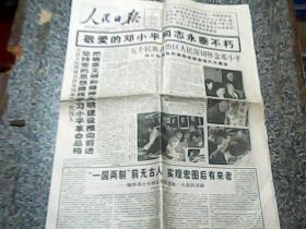 人民日报 1997年2月24日  1-12版  中华人民共和国合伙企业法