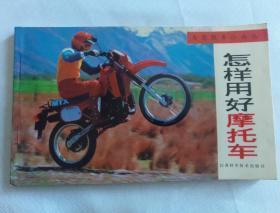 怎样用好摩托车(科普连环画)