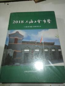 2018上海工会年鉴
