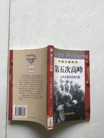 第五次高峰当代中国的犯罪问题