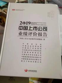2019中国上市公司业绩评价报告