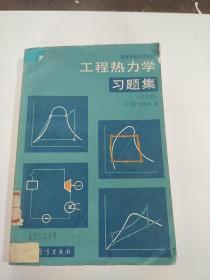 工程热力学习题集 。、。