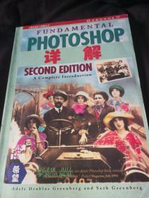 计算机图形与图像丛书Photoshop详解