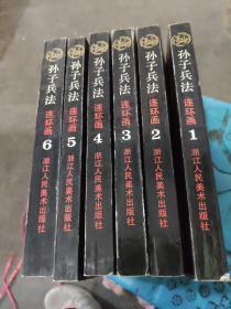 孙子兵法,连环画(1一6册全)
