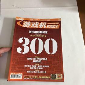 游戏机实用技术 2012年第12期(总第300期)创刊300期纪念)带光盘