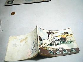 棕皮连环画             【  收白龙马】