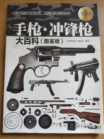 现代兵器百科图鉴系列:手枪·冲锋枪大百科(图鉴版)