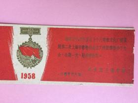 入场门券,50年代,1958年,共青团上海市委,第二次青年社会主义建设积极分子大会