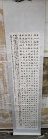 书法:巨幅参展书法精品,中书协书法家徐自龙楷书,临赵孟頫三门记,八尺条立轴
