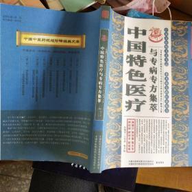中国特色医疗与专病专方集萃