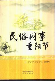 民俗网事:重阳节