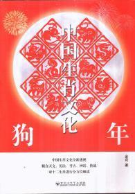中国生肖文化
