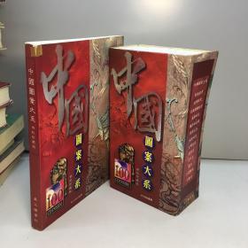中国图案大系世纪珍藏版,书一本,光盘一盒 100张全