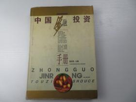 中国金融投资手册