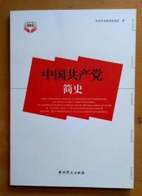 全新正版现货  中国共产党简史