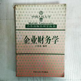 EI2028389 企业财务学--中国人民大学、麦吉尔大学合作出版管理学丛书--中国人民大学、麦吉尔大学合作出版管理学丛书(?