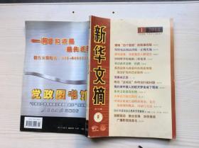 新华文摘 2014年第1期
