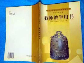 九年义务教育四年制教科书语文第七册教师教学用书