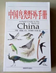 正版】中国鸟类野外手册