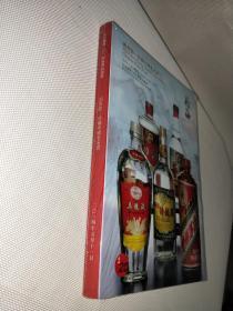 2014春季拍卖会:国香馆—珍藏中国老名酒
