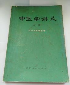 中医学讲义中册