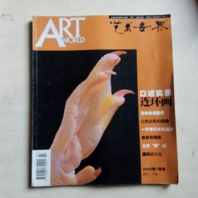 艺术世界2002年7月号