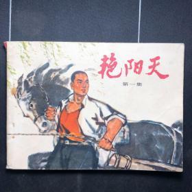 文革连环画:艳阳天 第一集  品相可以! 内品非常好! 一版一印