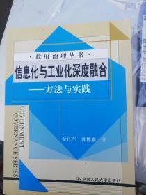 政府治理丛书·信息化与工业化深度融合:方法与实践  正版现货0301S