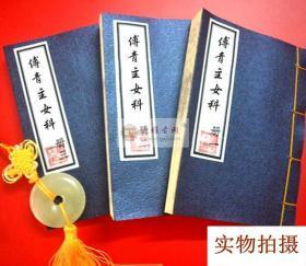 《傅青主女科》中医秘方古籍线装书手抄本秘本复印本