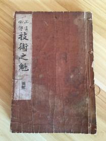 1928年日本出版古代木工建筑技术书《工匠必携 技术之魁(图解)》一册,全部木工建筑图版