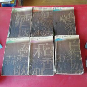 莫言文集《酒国》《红高粱的家族》《食草家族》《天堂蒜薹之歌》《檀香刑》《白狗秋千架》共6本合售