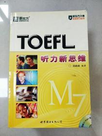 EI2037049 TOEFL听力新思维--新东方英语文库【无光盘】