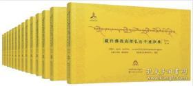 藏传佛教高僧弘法手迹珍典(第二辑)(全40册)(藏语)