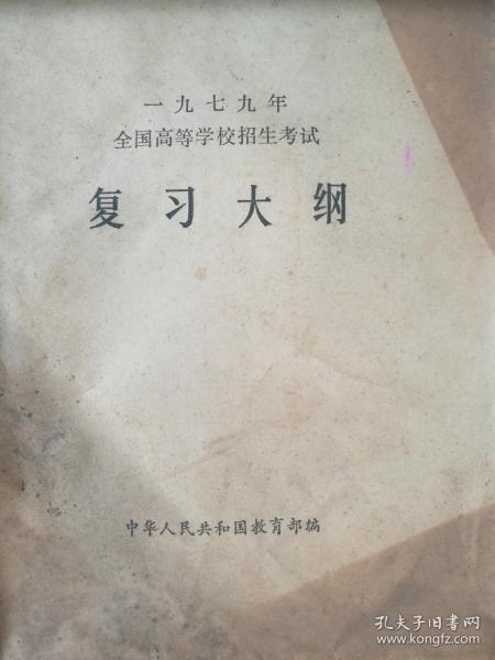 1979骞村�ㄥ�介��绛�瀛��℃������璇���澶�涔�澶х翰����涓���浜烘��卞���芥���查�ㄧ���