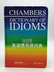 Chambers English Idioms Dictionary 英文原版-《钱伯斯英语惯用语词典》