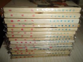 直板 连环画  !=====《岳飞传》15册 全套!!品好!!