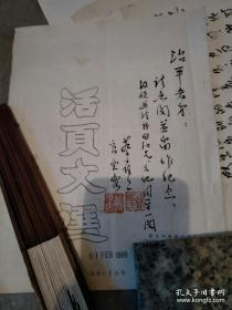 【珍罕 原蒋经国秘书,国民党少将、香港知名作家 蔡省三 毛笔 签名 钤印 有上款】==== 1988年2月