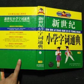 新世纪小学字词通典 上