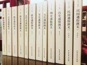 蔡东藩 中国历朝通俗演义(全十二册)全本典藏