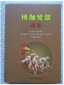 博伽梵歌原意薄伽博珈梵歌瑜珈原义维亚萨戴瓦嘉娜娃中文翻译