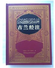 正版书籍古兰经注(精装)伊本凯西尔 著 孔德军 译