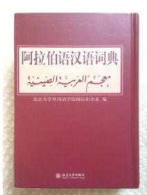 阿拉伯语汉语词典(修订版) 北京大学外国语学院阿拉伯语系 编 著